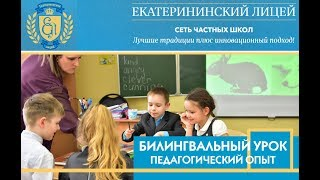 Интегрированный билингвальный урок по теме  «Животные в дикой природе» во 2А классе