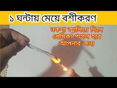 নকশা জ্বালিয়ে প্রেমিকা বশীকরণ   premika boshikoron   ভালোবাসার মায়াজাল   Valobashar MayaJal   বশীকরণ
