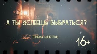 """16+  Трейлер квеста """"Техасская резня бензопилой"""" от Cinema Quest"""