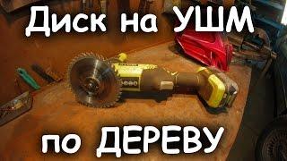 Диск по дереву на болгарку(на УШМ) [PVS][FullHD](Это видео содержит только мои мысли по этому поводу. Никого не заставляю повторять увиденное. ПОДПИШИСЬ..., 2015-11-27T16:00:03.000Z)