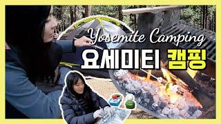 요세미티 캠핑 Yosemite Camping | 여자혼…