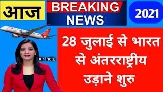 28 जुलाई  Air india Direct Flight Resume from Maldives, Singapore, Canada, Qatar, Oman, US, Saudi.