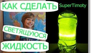 Как сделать светящуюся жидкость в домашних условиях/Опыты для детей/SuperTimoty(Как сделать светящуюся жидкость в домашних условиях при помощи САМЫХ ПРОСТЫХ ингредиентов. Светящуюся..., 2016-02-19T20:28:50.000Z)
