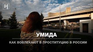 Как вовлекают в проституцию в России | Репортаж «Новой газеты»
