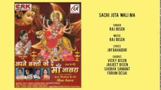 Sachi Jota Waali Maa | Navratri Song