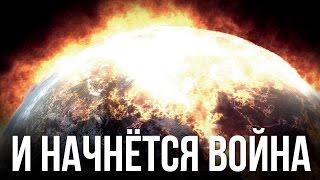 """Константин Сивков.""""И начнётся война"""""""