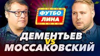 ДЕМЕНТЬЕВ х МОССАКОВСКИЙ | ФУТБОЛИНА #45