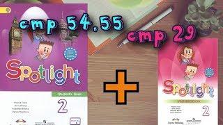 SPOTLIGHT 2 STUDENTS BOOK стр 54,55+WORKBOOK стр 29\Английский в фокусе 2 класс