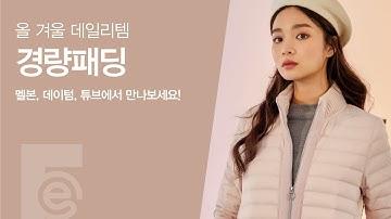 가성비 갑! 누적 300만장 팔린 경량패딩 소개합니다. 2019 FW 초신상 여성 덕다운/구스다운 출시!