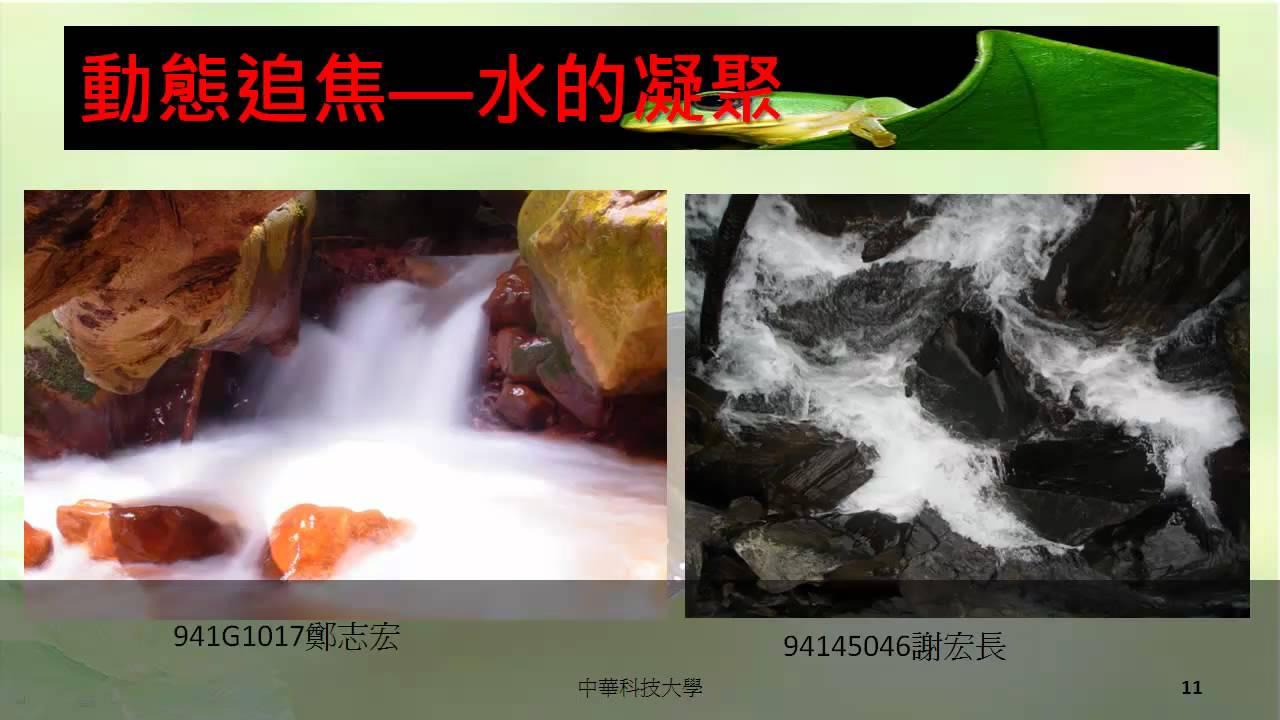 中華科技大學 空間攝影與應用課程 移動追焦及夜景拍攝 - YouTube