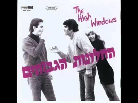 החלונות הגבוהים  זמר נוגה