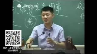 【精华学校】中国古代史 06 秦汉魏晋南北朝时期 2