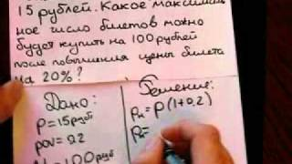 ЕГЭ математика В1. Билет на автобус. Видео онлайн(, 2010-10-20T16:47:21.000Z)