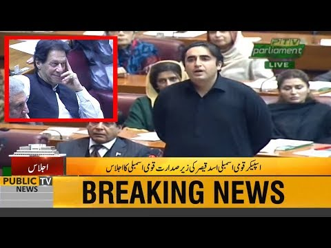 Bilawal Bhutto speech in National Assembly today | Reply to PM Imran Khan tweet | 17 January 2019