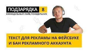 Подзарядка 8. Текст для Фейсбук рекламы и что делать, если Фейсбук заблокировал рекламный аккаунт
