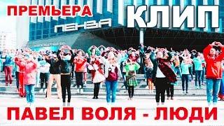 ПРЕМЬЕРА КЛИПА - Павел Воля - Люди - ПЕНЗА