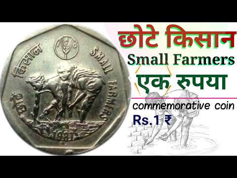 Rs 1 Rupee coin || Small Farmers coin || Chhote Kisaan Ek ka