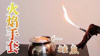 用手發射火焰來炙燒鮭魚壽司!一萬訂閱特輯!   HOOK