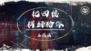 王貳浪 - 把回憶拼好給你【日文原曲:願い~あの頃のキミへ~】【動態歌詞】♪
