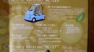 光岡マイクロカー K-3MITSUOKA MICROCAR FACTORY K-1のカタログです。 ...