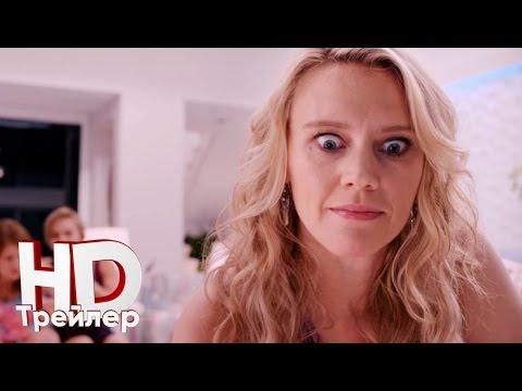Очень плохие девчонки — HD трейлер (2017)