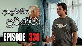 Adaraniya Poornima | Episode 330 08th Octomber 2020 Thumbnail