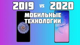 Технологии в смартфонах 2019-2020 Что изменилось!