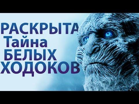 Игра Престолов 6 сезон 10 серия ⇩
