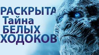 Раскрыта тайна белых ходоков  Игра престолов 6 сезон