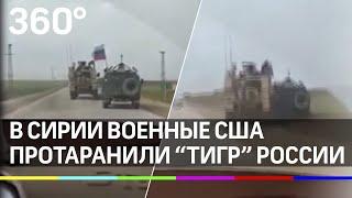 В Сирии американские военные блокировали российского «Тигра»