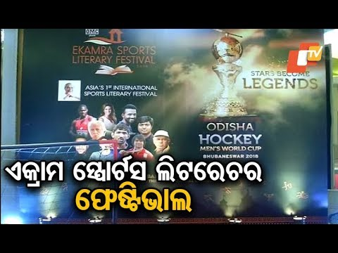 Ekamra Sports Literature Festival inaugurated in Bhubaneswar