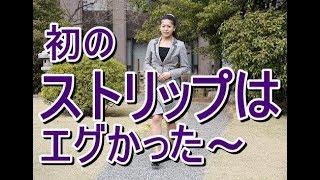 初のストリップはエグかった~ 高円宮承子様が自由すぎる!!