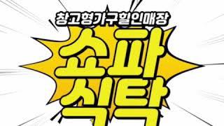 명품브랜드쇼파 싸게살수있는 곳 인천 창고형가구할인매장