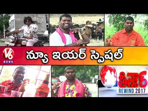 Teenmaar Rewind 2017 | Best Of Bithiri Sathi Videos | New Year Special | Teenmaar News