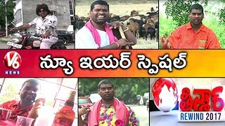 Teenmaar Rewind 2017 | Best Of Bithiri Sathi Videos | New Year Special | Teenmaar News