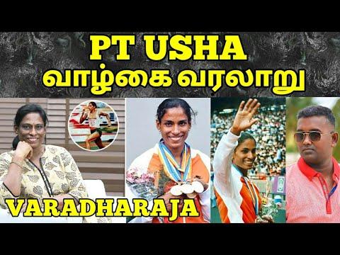 PT USHA LIFE STORY | PT USHA UNTOLD STORY | TAMIL MOTIVATION | VARADHARAJA | WISDOM VIBES