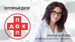 ВПЧ. Фибромы, бородавки, сухие мозоли(«Популярный доктор» снова предоставляет слово врачу-косметологу Ирине Котовой. Сегодня речь пойдет о разн..., 2011-03-28T13:24:52.000Z)