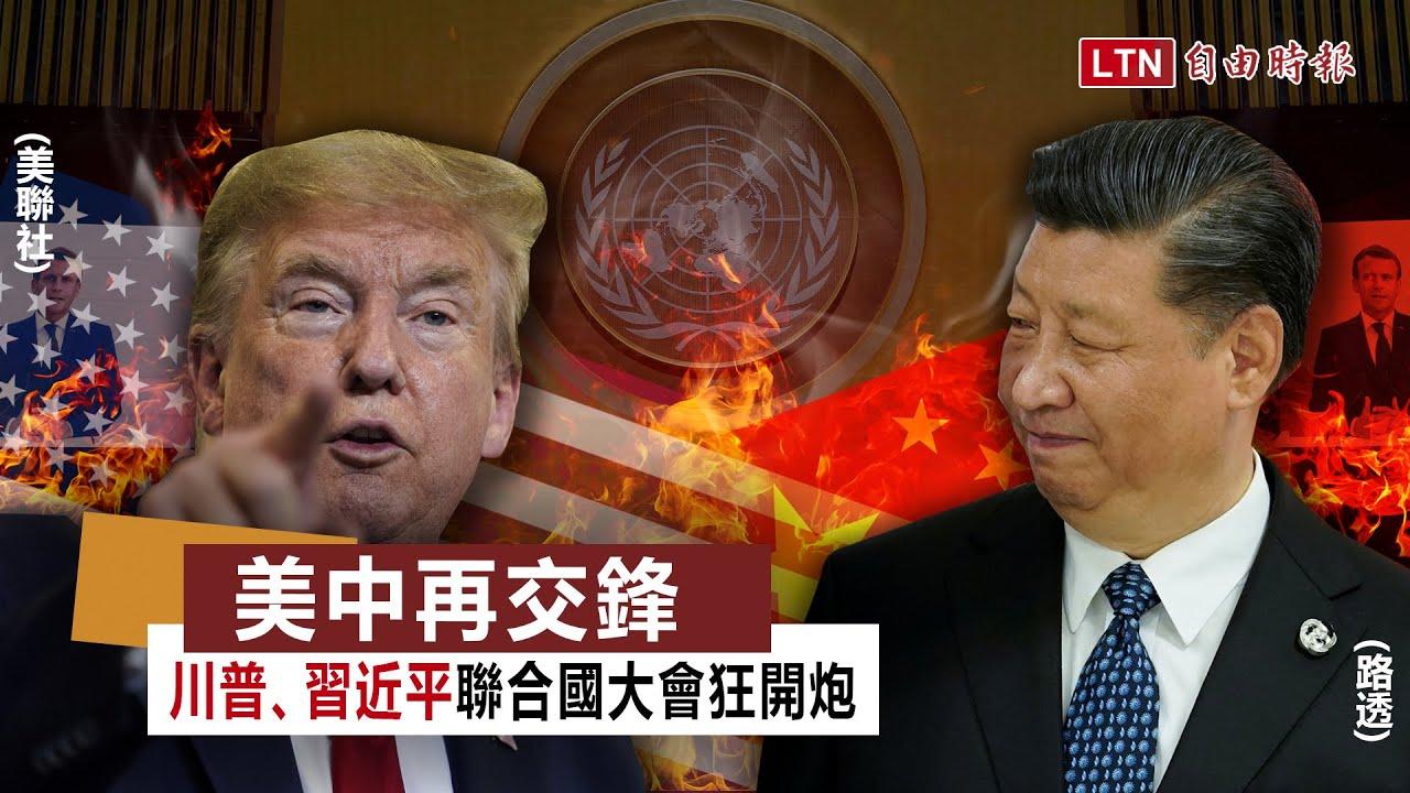 聯合國大會》川普諷 「中國病毒」 習近平:大國要有擔當