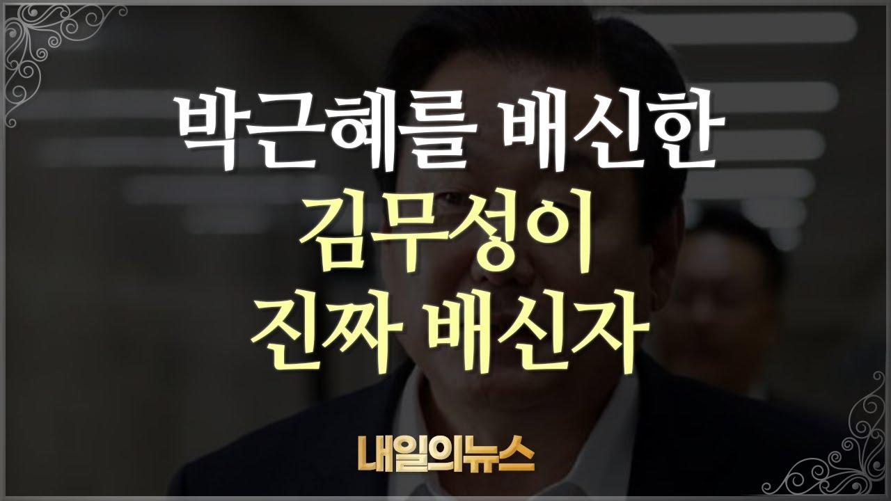 박근혜를 배신한 김무성이 진짜 배신자 200627 내일의뉴스