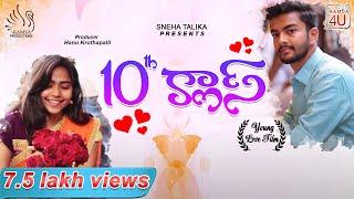 10th Class - telugu short film II Sneha Talika Presents II A film by Pramod Sebastian