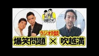 パーソナリティ:太田光、田中裕二. 爆笑問題の日曜サンデー 2017年07月...