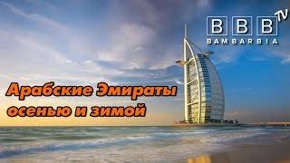 Отдых в ОАЭ зимой и осенью. Климат в Арабских Эмиратах(Какая погода в Арабских Эмиратах осенью и зимой, бывает ли там холодно, можно ли там купаться круглый год?..., 2015-10-05T12:05:46.000Z)