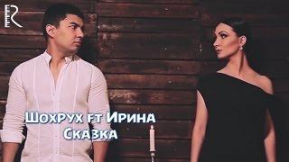 SHOXRUX FT.IRINA ABBASOVA - СКАЗКА