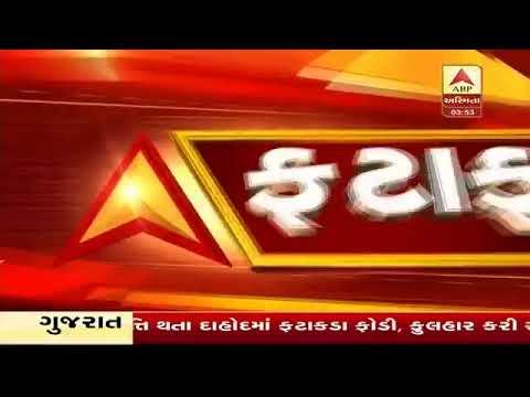 ABP Asmita Live TV। Lok Sabha Elections Results 2019