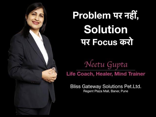 Problem को नहीं, Solution को देखिए