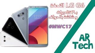 تقرير : مراجعة هاتف LG G6 الرهيب ب3 كاميرات و شاشة بلا حواف ! تحفة !