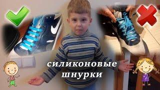 силиконовые шнурки, ленивые шнурки или Антишнурки.AntiLaces.  Обзор