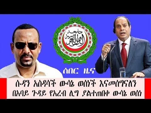 Ethiopia-  ሰበር ዜና ዶ/ር አብይ አረጋገጡ ሱዳን አስደሳች ውሳኔ ወሰነች አረብ ሊግ ያልተጠበቀ ውሳኔ አሳለፈ