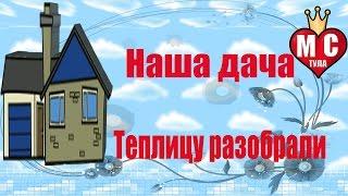 М С Тула 7 апреля 2016  Наша дача Теплицу разобрали(, 2016-04-21T08:13:27.000Z)