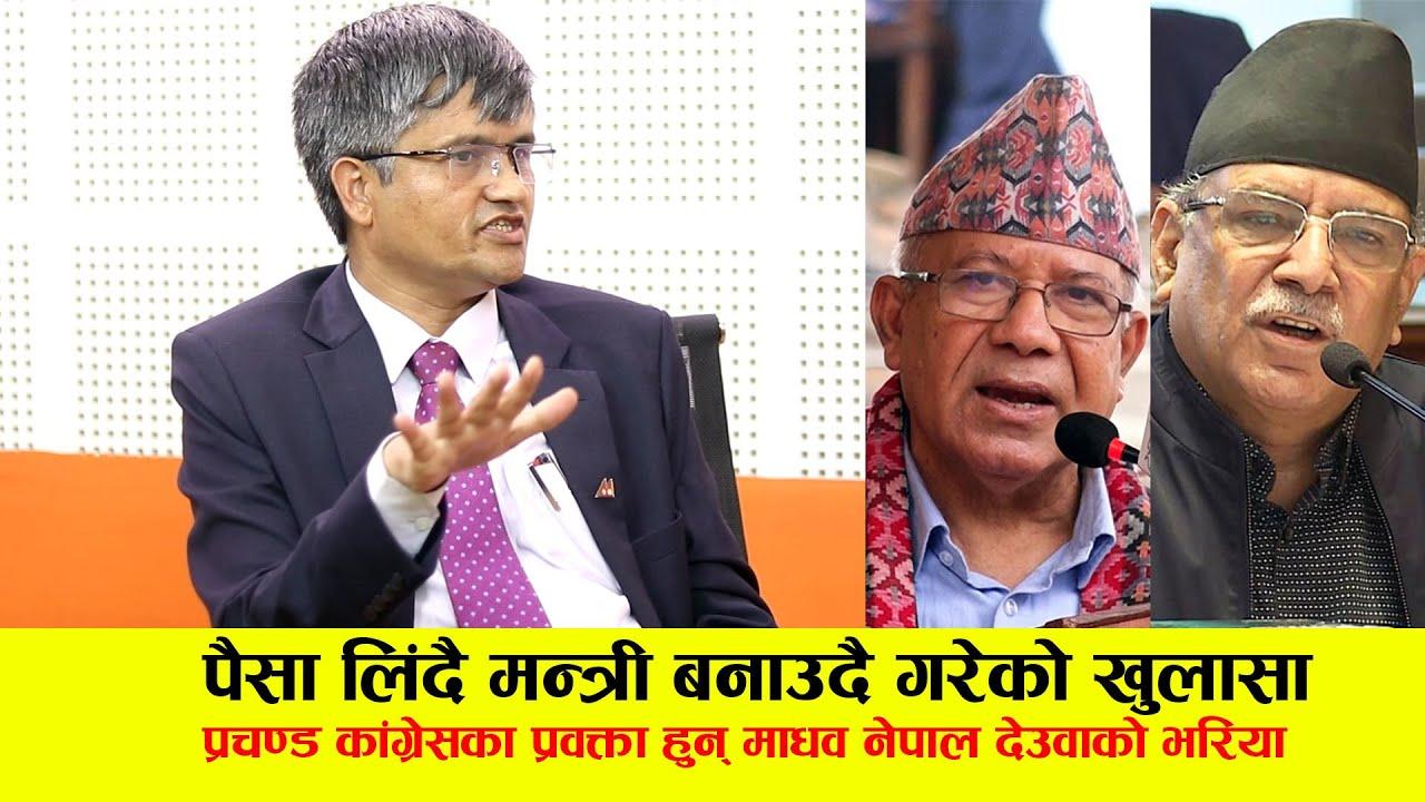 प्रचण्ड कांग्रेसका प्रवक्ता हुन् माधव नेपाल देउवाको भरिया, पैसा लिंदै मन्त्री बनाउदै गरेको खुलासा